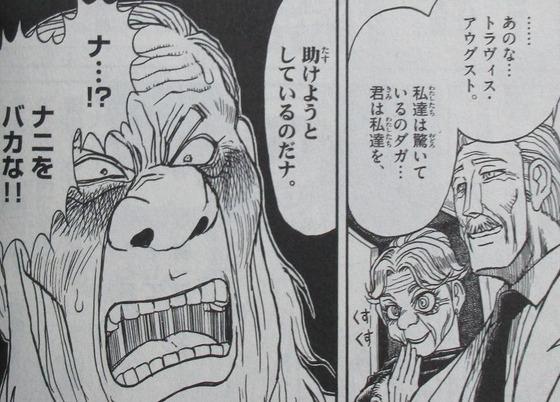 双亡亭壊すべし 17巻 感想 00054