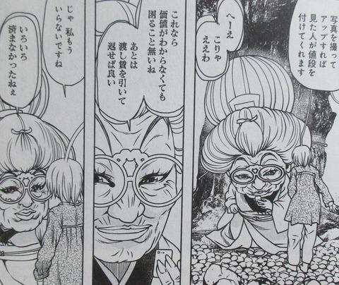 妖怪の飼育員さん 8巻 感想 00050