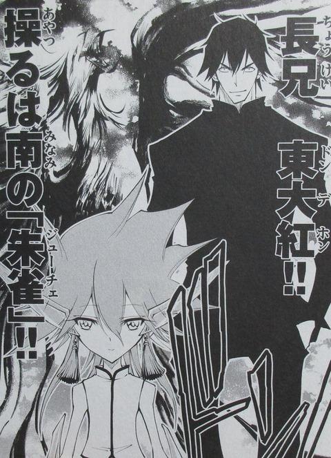 シャーマンキング レッドクリムゾン 2巻 感想 00075