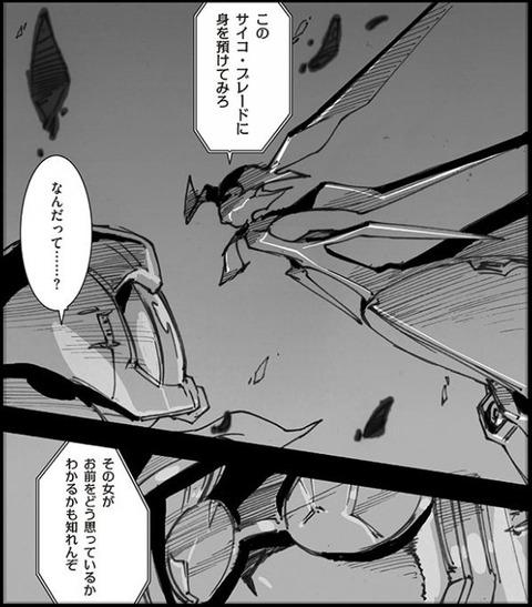 A.O.Z Re-Boot ガンダム・インレ 5巻 感想 00108