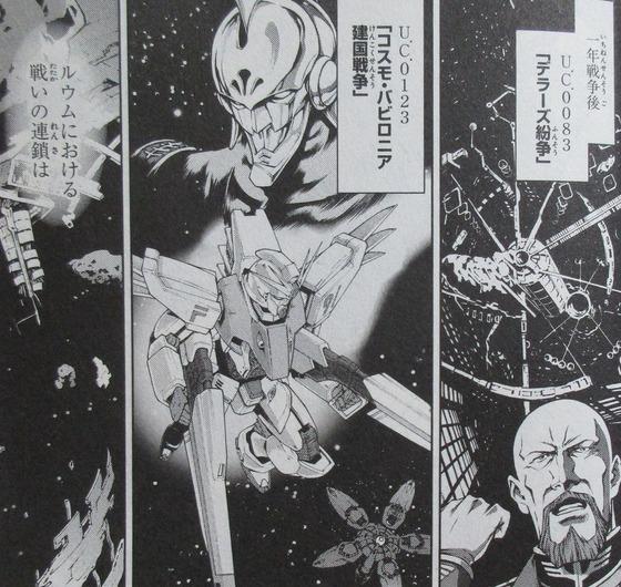 ザ・ブルー・ディスティニー 8巻 感想 00028