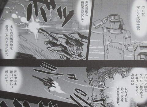 A.O.Z Re-Boot ガンダム・インレ 5巻 感想 00022