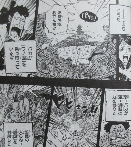 ONE PIECE 96巻 感想 00047
