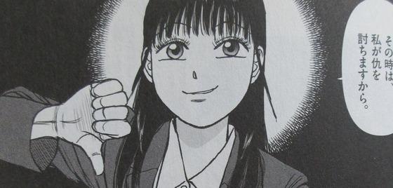 らーめん再遊記 1巻 感想 00079