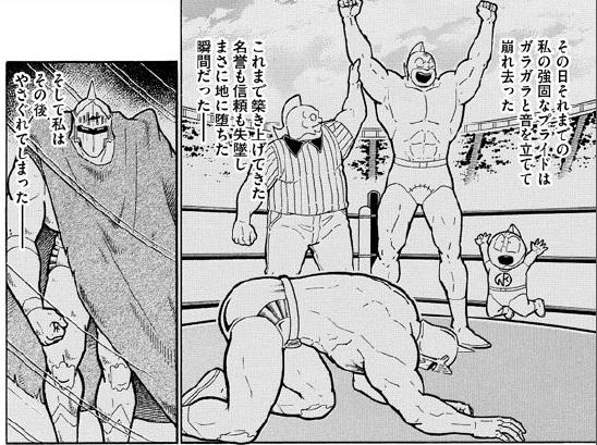"""第61話 """"一正義超人""""として!!の巻 (5)"""