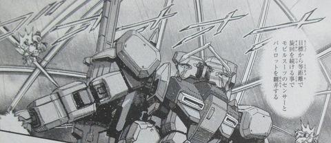 機動戦士ガンダムNT 4巻 感想 77