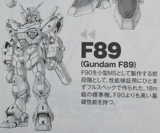 機動戦士ガンダムF90FF 2巻 感想 00056
