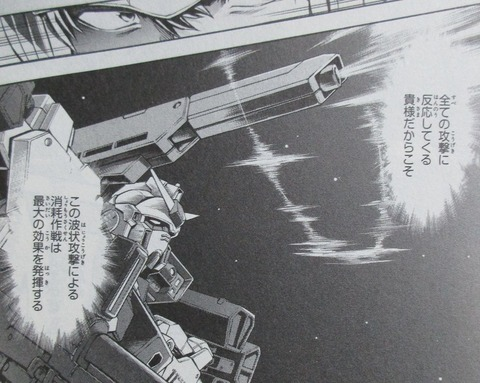 ザ・ブルー・ディスティニー 9巻 感想 49