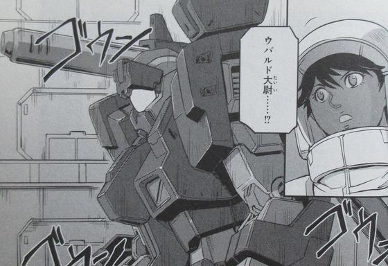 機動戦士ムーンガンダム 5巻 感想 00046