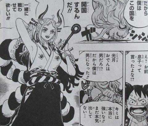 ONE PIECE 97巻 感想