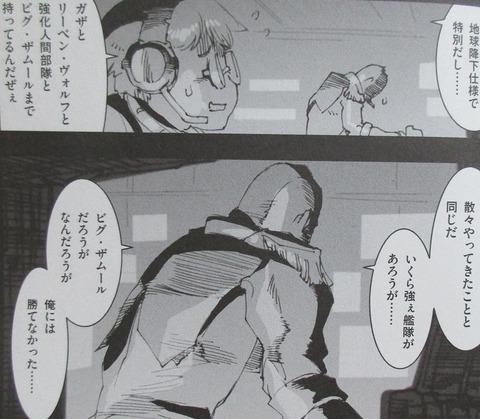 A.O.Z Re-Boot ガンダム・インレ 5巻 感想 00041