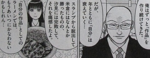 らーめん再遊記 2巻 感想 09