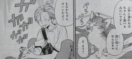 ヨシノズイカラ 3巻 最終回 感想 00028