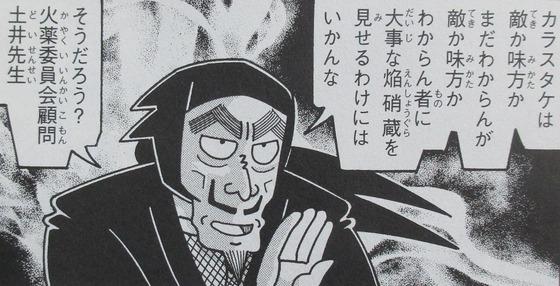 落第忍者乱太郎 65巻 感想【最終回】00030