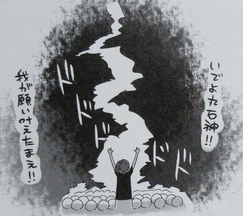 mono 2巻 感想 ネタバレ 15