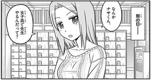 トニカクカワイイ 12巻 感想 00014