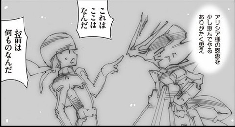 A.O.Z Re-Boot ガンダム・インレ 5巻 感想 00110