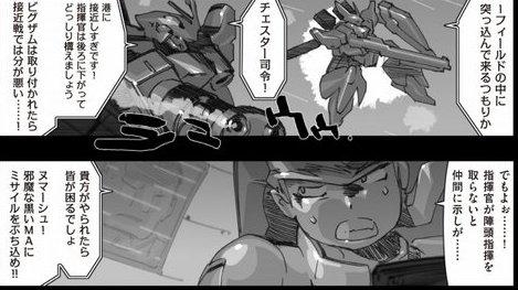 A.O.Z Re-Boot ガンダム・インレ くろうさぎのみた夢 4巻 感想 00046