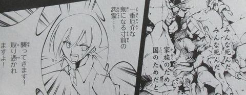 シャーマンキング マルコス 2巻 感想 ネタバレ 58
