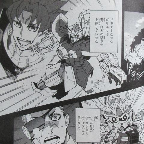 ガンダムビルドダイバーリゼ 3巻 最終回 感想 054