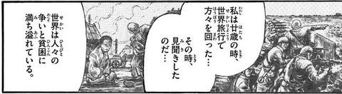 双亡亭壊すべし 25巻 最終回 感想 002