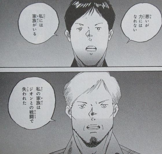 ガンダム MS戦記REBOOT 3巻 感想 最終回 00040