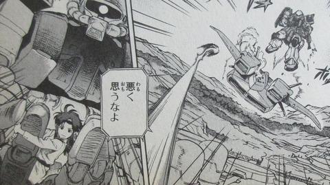 機動戦士ガンダム戦記 Lost War Chronicles 1巻 感想 67