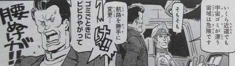 機動戦士ガンダムF91 プリクエル 2巻 感想 ネタバレ 19