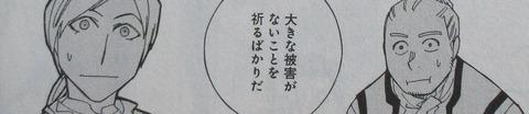 Landreaall 35巻 感想 00032