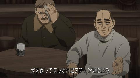 ゴールデンカムイ 第25話 感想 0816