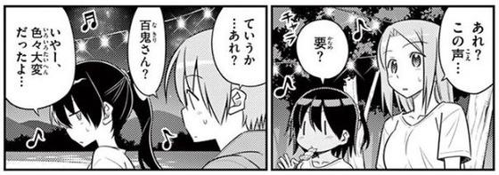 トニカクカワイイ 11巻 感想 00083