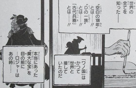 ONE PIECE 96巻 感想 00038