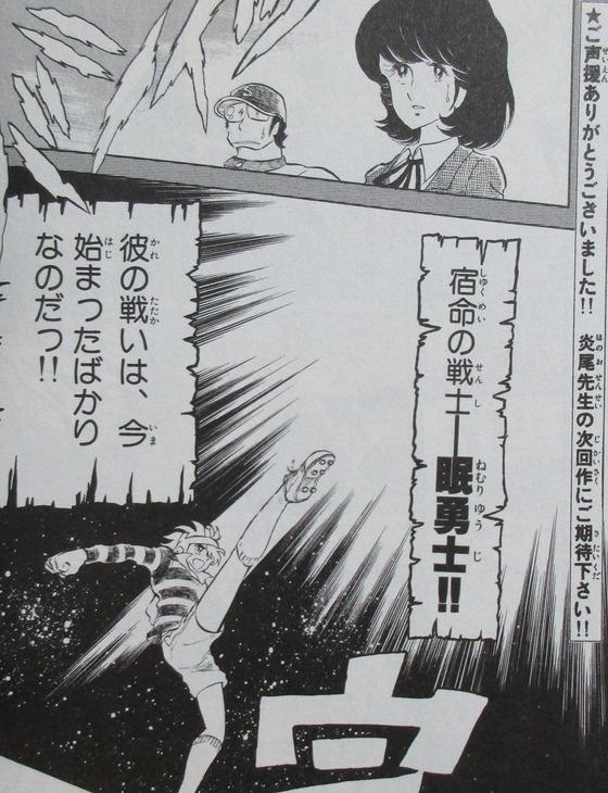 アオイホノオ 23巻 感想 00068