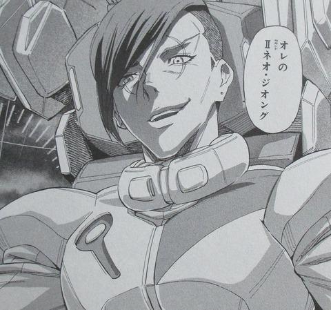 機動戦士ガンダムNT 5巻 感想 62