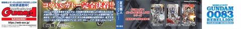 ガンダム0083 REBELLION 15巻 感想