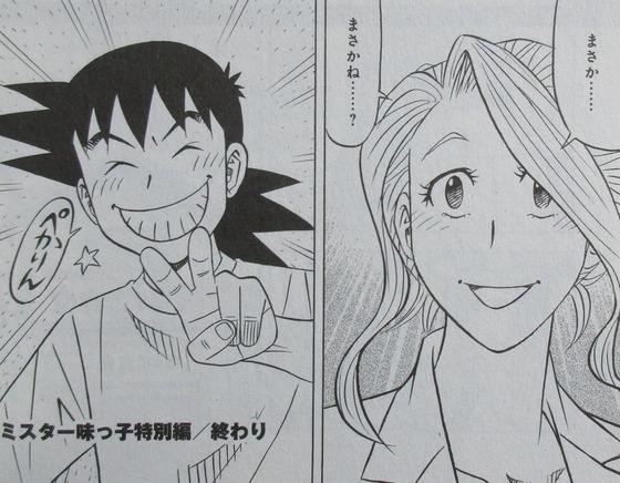 ミスター味っ子 幕末編 4巻 最終回 感想 00084