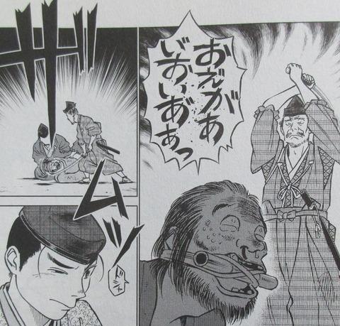 新九郎、奔る! 6巻 感想 15