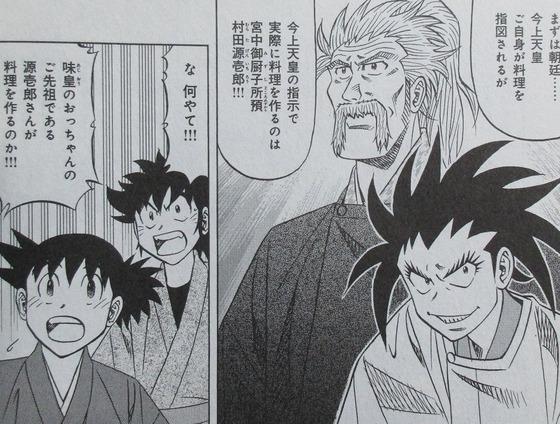 ミスター味っ子 幕末編 4巻 最終回 感想 00057