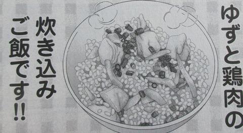 くーねるまるた ぬーぼ 5巻 感想 44