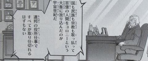 機動戦士ムーンガンダム 7巻 感想 ネタバレ 37