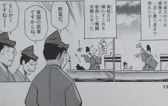 新九郎、奔る! 4巻 感想 00075