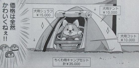 ゆるキャン 10巻 感想 00046