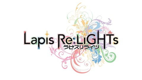Lapis ReLiGHTs 第4話 感想