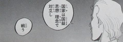 ガンダム 新ジオンの再興 感想 00034