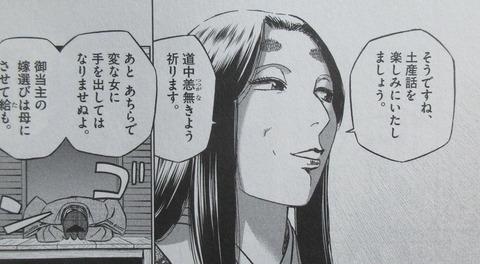 新九郎、奔る! 5巻 感想 67