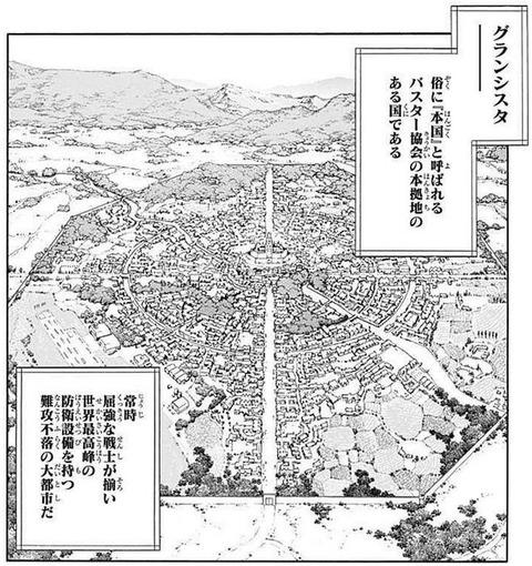 冒険王ビィト 15巻 感想 027