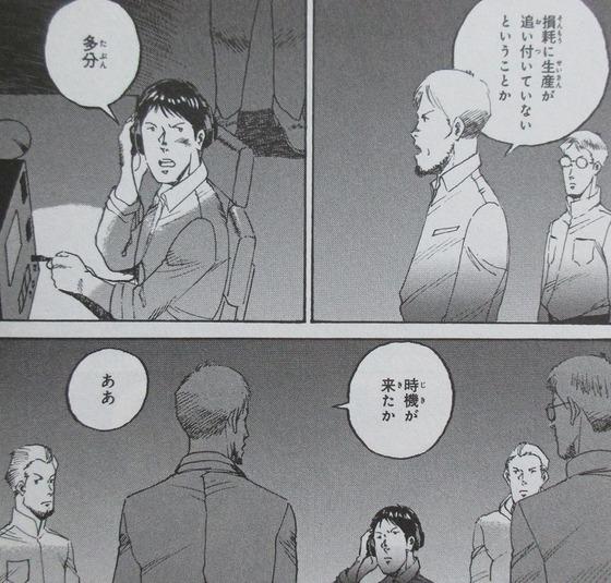 ガンダム MS戦記REBOOT 3巻 感想 最終回 00036
