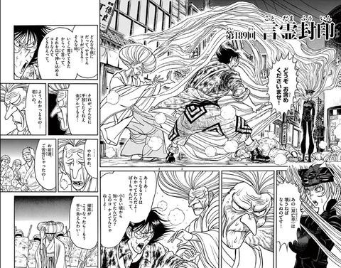 双亡亭壊すべし 20巻 感想 01