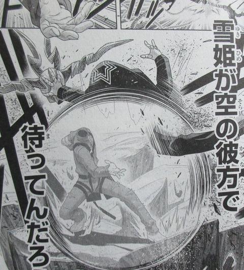 UQ HOLDER! 25巻 感想 14
