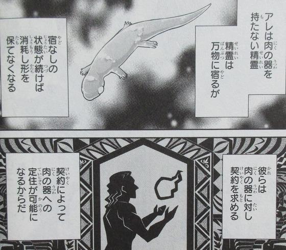 教国のレクエルド 2巻 最終回 感想 00051